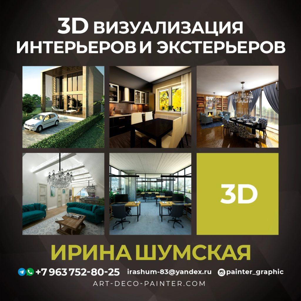 3D Визуализация Интерьеров